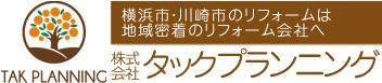 横浜・川崎のリフォームなら・・・リフォーム専門 株式会社タックプランニング